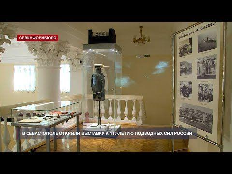 В Культурно-выставочном центре открыта выставка «Витязи черноморских глубин»