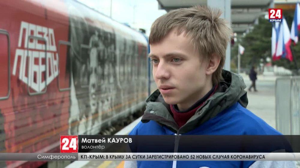 Поезд Победы прибыл в Симферополь