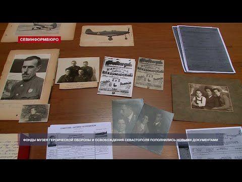 В фондах Музея героической обороны и освобождения Севастополя – уникальное пополнение