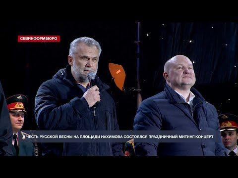 Основные события недели в Севастополе: 15 - 21 марта