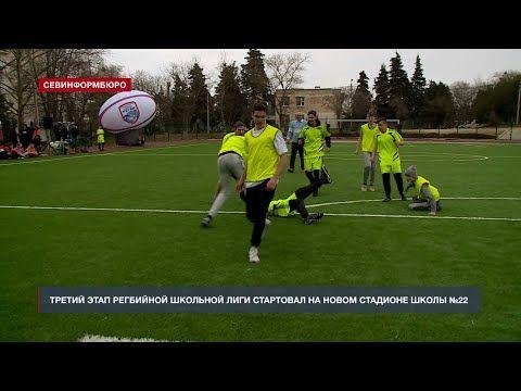 Третий этап регбийной школьной лиги Севастополя стартовал на новом стадионе школы №22