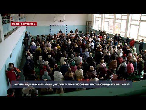 Жители Андреевского муниципалитета проголосовали против объединения с Качинским округом