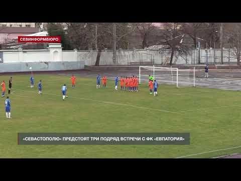 «Севастополю» предстоят три подряд встречи с ФК «Евпатория»