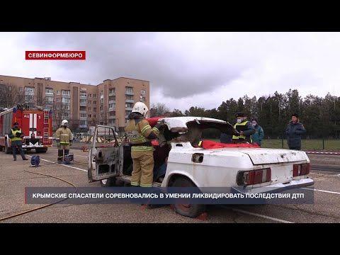 Крымские спасатели соревновались в умении ликвидировать последствия ДТП