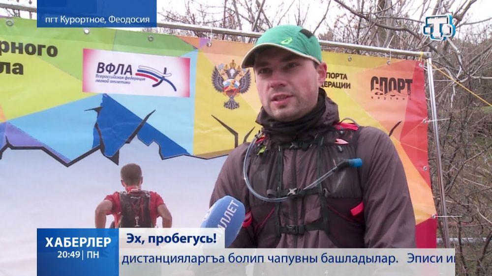 Марафон — трейл «Карадаг 2021» состоялся в Крыму