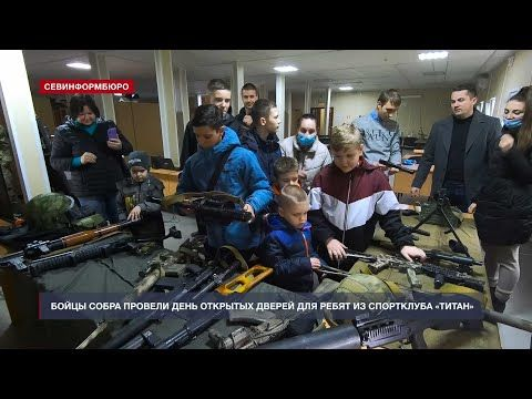 Бойцы севастопольского СОБРа показали ребятам из спортклуба «Титан» оружие и технику