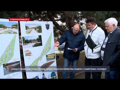 Проект благоустройства сквера у памятника Гагарину представили севастопольцам