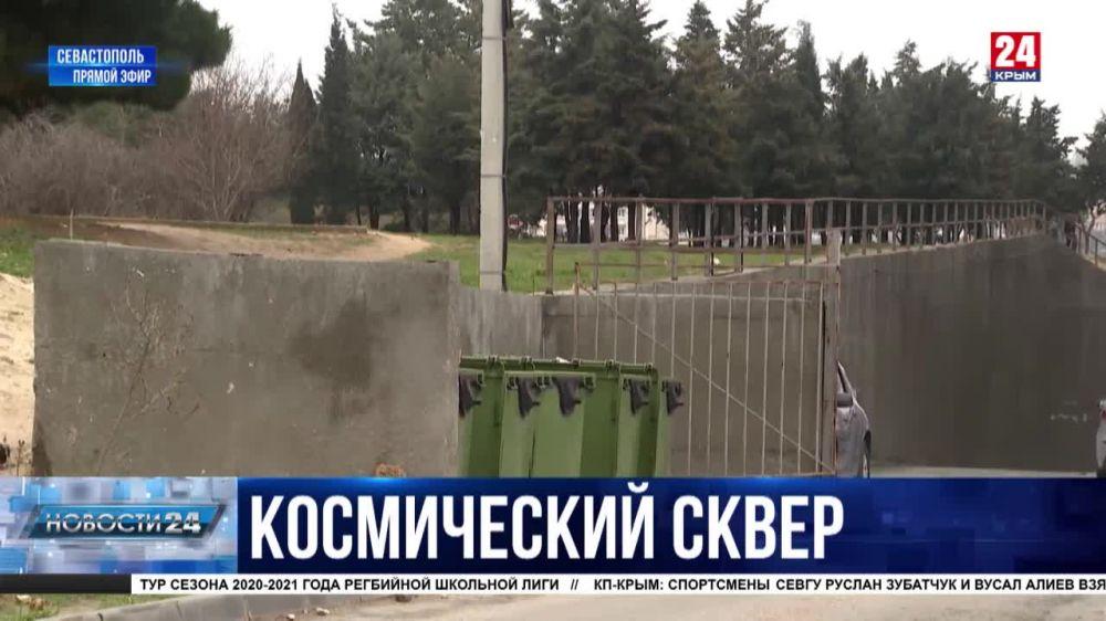 Сквер имени Юрия Гагарина в Севастополе благоустроят