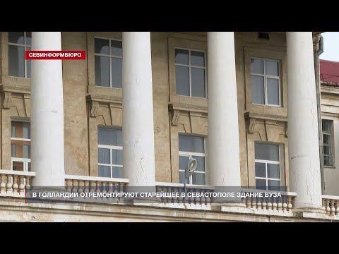 В Голландии отремонтируют старейшее в Севастополе здание вуза