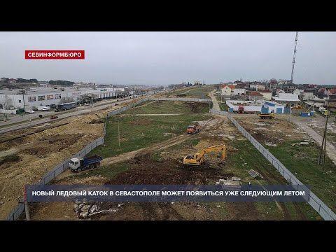 Новый ледовый каток в Севастополе может появиться уже следующим летом