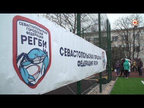 В Севастополе продолжает развиваться школьная регбийная лига (СЮЖЕТ)