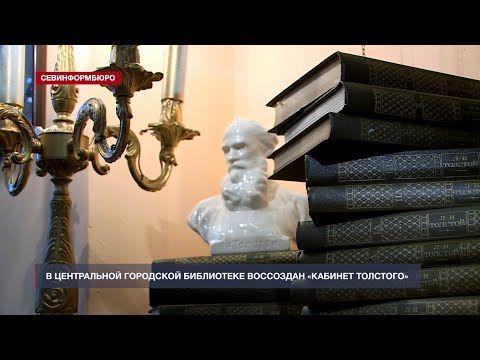 Центральная городская библиотека приглашает на выставку-инсталляцию «Кабинет Толстого»
