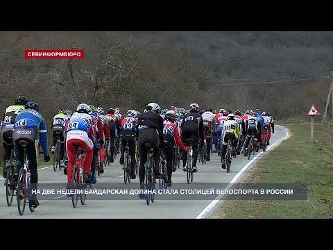 Байдарская долина принимает Всероссийские соревнования по велоспорту