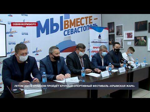 Летом 2021 в селе Орлиное пройдёт масштабный спортивный фестиваль «Крымская жара»
