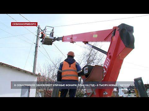 В Севастополе обновляют уличные фонари: план на год – 6 тысяч новых светоточек