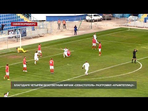Благодаря четырём безответным мячам, «Севастополь» разгромил «Крымтеплицу»