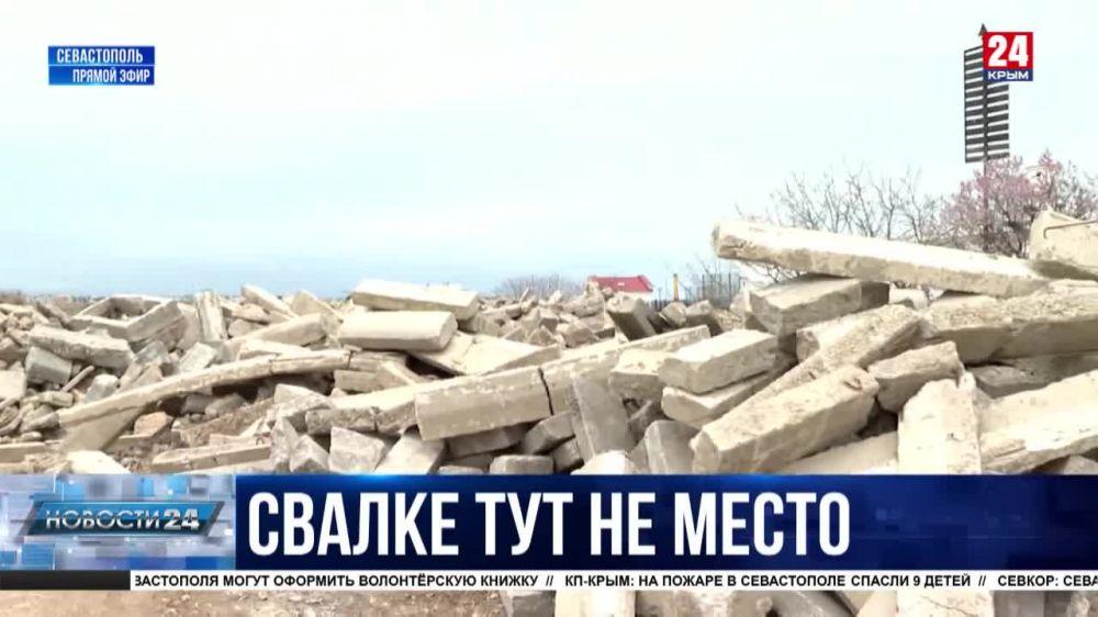 Несанкционированные свалки растут. Когда Севастополь очистят от мусора?