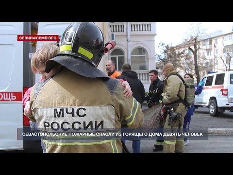 В Севастополе на пожаре спасли семерых взрослых и двоих детей