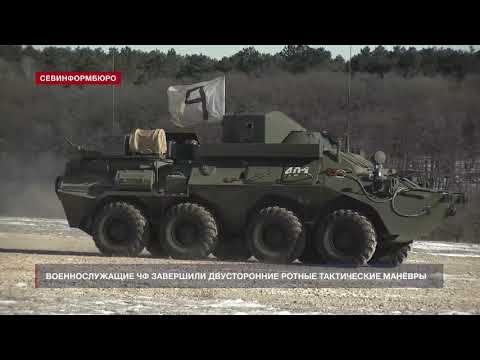 Военнослужащие Черноморского флота завершили двустороннее ротное тактическое учение