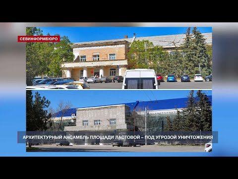 Архитектурный ансамбль площади Ластовой в Севастополе – под угрозой уничтожения