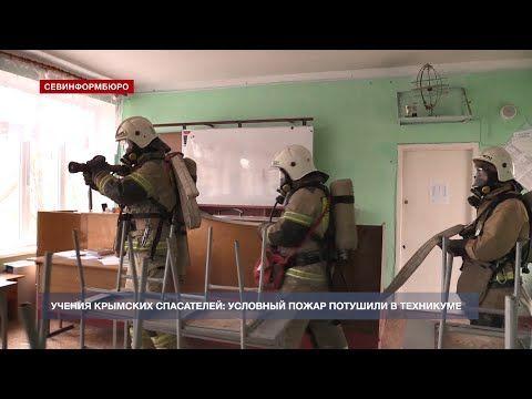 Крымские спасатели потушили условный пожар в симферопольском техникуме