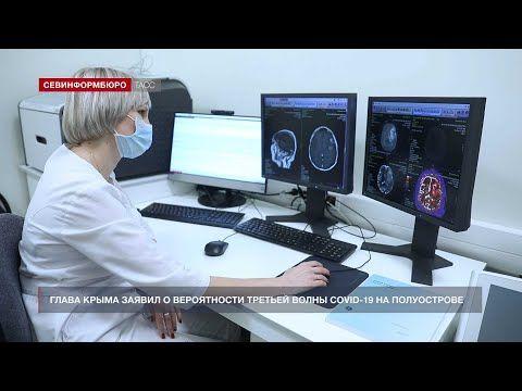 В Севастополе за сутки коронавирусом заболели 36 человек, 35 выписаны