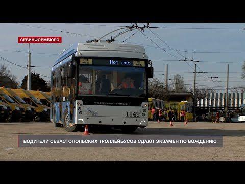 Впервые за 12 лет водители троллейбусов сдают экзамен на категорию первого класса