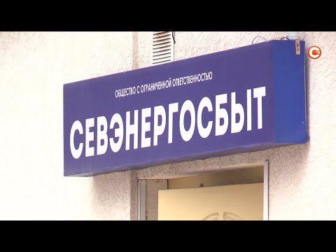 Городские власти и «Севэнергосбыт» нашли выход из ситуации с долгами УК (СЮЖЕТ)