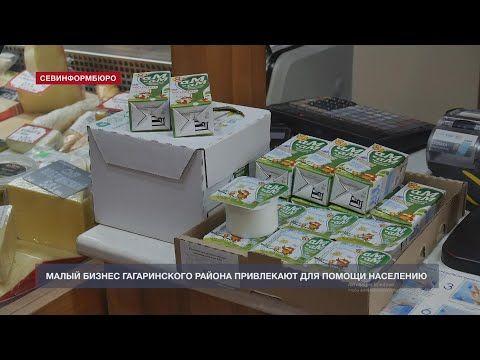 Предпринимателей Гагаринского района привлекают для помощи населению