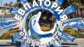 Евпатория выбрана столицей детского туризма