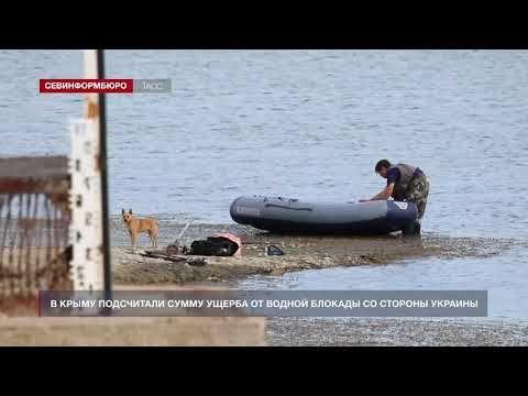 В Крыму подсчитали сумму ущерба от водной блокады со стороны Украины