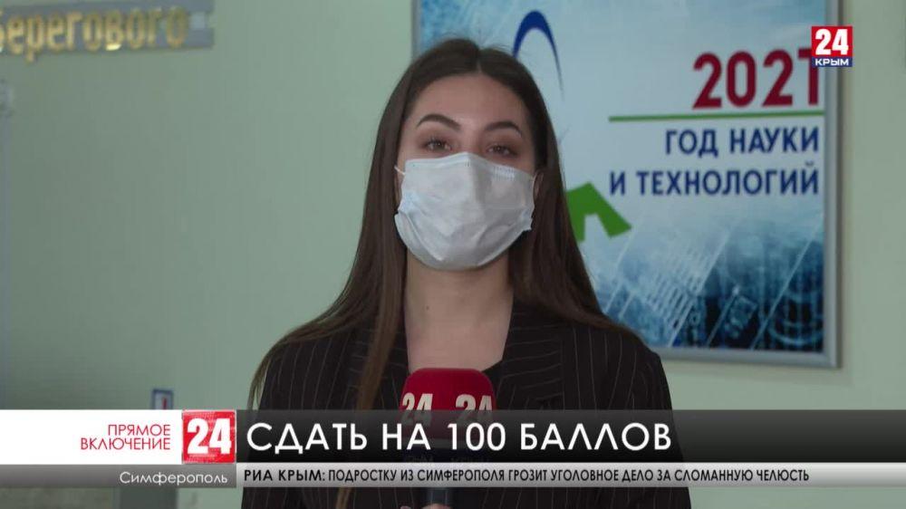 Всероссийская акция «День сдачи ЕГЭ родителями» прошла в Симферополе