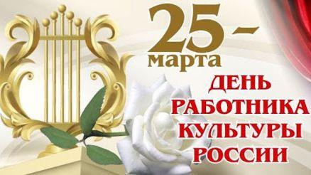 Видеопоздравление главы Красногвардейского района Романа Шантаева с Днем работника культуры!