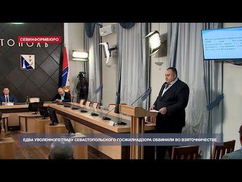 Едва уволенного главу севастопольского Госжилнадзора обвинили во взяточничестве