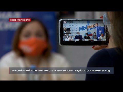 Волонтёрский штаб «Мы вместе – Севастополь» подвёл итоги работы за год