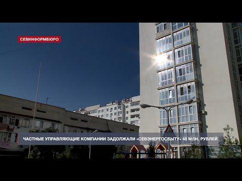 Частные УК задолжали «Севэнергосбыту» 48 миллионов рублей