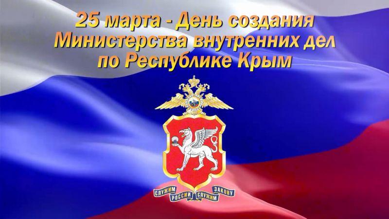 25 марта отмечается 7-я годовщина со дня создания МВД по Республике Крым