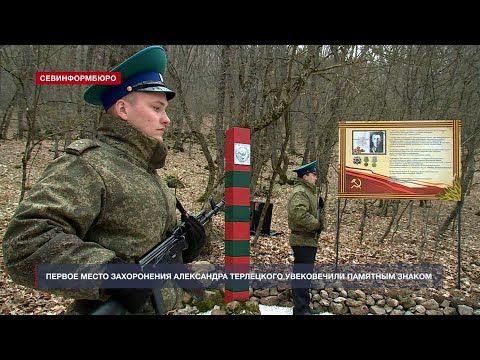 Памятный знак герою обороны Севастополя Терлецкому установили в селе Родниковом