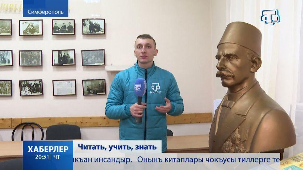 Мир Исмаила Гаспринского: в Крыму прошли литературные чтения