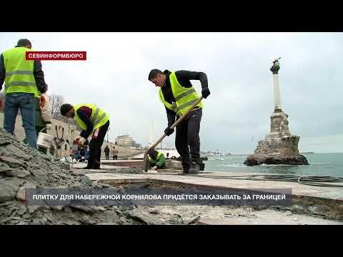 Плитку для Набережной Корнилова придётся заказывать за границей
