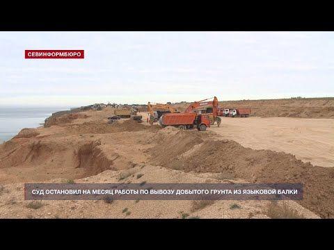Суд остановил на месяц работы по вывозу добытого грунта из Языковой балки