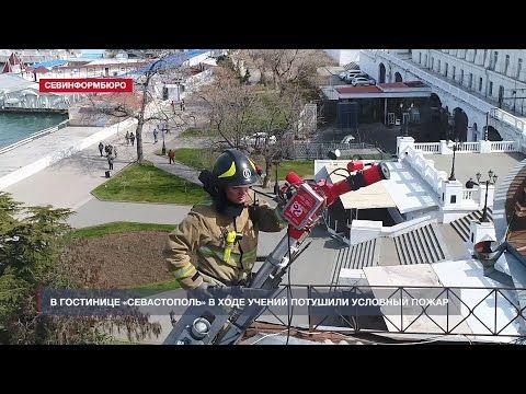 В гостинице «Севастополь» в ходе учений потушили условный пожар
