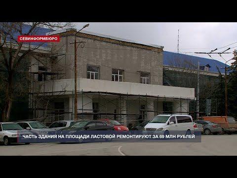 Часть здания на площади Ластовой ремонтируют за 69 млн рублей