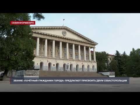 Звание «Почетный гражданин города» предлагают присвоить двум севастопольцам
