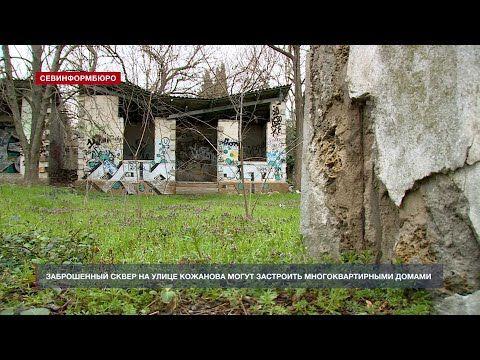 Зелёной зоне на улице Кожанова грозит многоквартирная застройка
