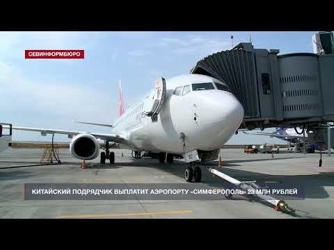 Китайский подрядчик выплатит аэропорту «Симферополь» неустойку в 23 млн рублей
