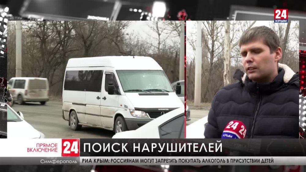 Минтранс Крыма проводит рейд по выявлению нелегальных перевозчиков