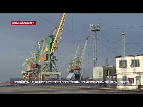 Стратегию развития Севастопольского морского порта представят на Петербургском форуме