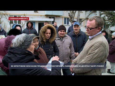 Во Фронтовом сельчанам предлагают проектировать газификацию за десятки тысяч рублей