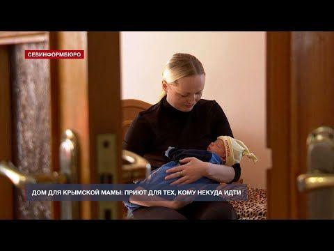 «Дом для Крымской мамы»: проект для женщин, попавших в беду